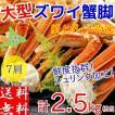 ズワイガニ (ずわい 蟹 かに カニ) 脚 足 ボイル 特大 6〜7肩入 計3kg前後 冷凍 北海道加工 送料無料