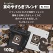 コーヒー豆 京のやすらぎブレンド 100g (約10杯分) コーヒー 豆 焙煎後すぐ発送【中深煎り】