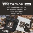 コーヒー豆 京のなごみブレンド 100g (約10杯分) コーヒー 豆 焙煎後すぐ発送【深煎り】