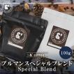 コーヒー豆 & ブルーマウンテン スペシャル ブレンド 100g 約10杯分 コーヒー 豆 焙煎後すぐ発送 中深煎り