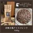 期間限定 コーヒー豆 炭焼風アイスブレンド 100g (約10杯分) コーヒー 豆 焙煎後すぐ発送【極深煎り】