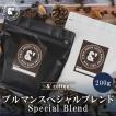 コーヒー豆 おてがるパックmini & ブルーマウンテン スペシャルブレンド 200g 約20杯分 コーヒー 豆 焙煎後すぐ発送