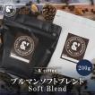 コーヒー豆 おてがるパックmini コーヒー豆 & ブルーマウンテン ソフトブレンド 200g 約20杯分 コーヒー 豆 焙煎後すぐ発送 中煎り