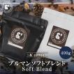 コーヒー豆 おてがるパック コーヒー豆 & ブルーマウンテン ソフト ブレンド 400g 約40杯分 コーヒー 豆 焙煎後すぐ発送 中煎り
