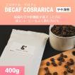 コーヒー豆 送料無料 珈琲豆 おてがるパック コスタリカ デカフェ 400g 約40杯分 コーヒー 豆 焙煎後すぐ発送 やや深煎り