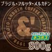 コーヒー豆 送料無料 珈琲豆 おてがるパックBIG ブラジル フルッタ メルカドン 800g 約80杯分 焙煎後すぐ発送 中深煎り