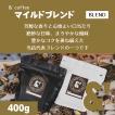 【すぐ届く ネコポス おてがるパック 400g 】 コーヒー豆 & マイルドブレンド 400g (約40杯分) コーヒー 豆 焙煎後すぐ発送【中深煎り】
