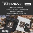 【すぐ届く ネコポス おてがるパックBIG 800g 】 コーヒー豆 & ロイヤルブレンド 800g (約80杯分)  コーヒー 豆 焙煎後すぐ発送【深煎り】