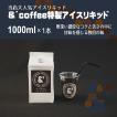 アンダッシュコーヒー特製アイスリキッド 無糖  / 1L 宅配便