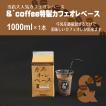 アンダッシュコーヒー特製カフェオレベース  / 1L 宅配便