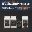 【今年のリキッドはフェアトレード豆を贅沢に使用!】 アンダッシュコーヒー特製アイスリキッド 無糖  / 1L×6本ケース ヤマト宅急便