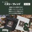 【すぐ届く ネコポス おてがるパックmini 200g 】 コーヒー豆 & イタリーブレンド 200g (約20杯分) コーヒー 豆 焙煎後すぐ発送【極深煎り】