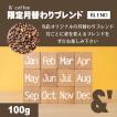 コーヒー豆 珈琲豆 アンダッシュコーヒー 月替わり ブレンド 100g 約10杯分 コーヒー 豆 焙煎後すぐ発送