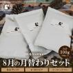 福袋 コーヒー豆 送料無料 珈琲豆 8月 月替わりセット 葉月 300g 約30杯分 焙煎後すぐ発送 コーヒー 豆