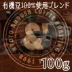 コーヒー豆 有機生豆100%使用珈琲豆 ブレンド 100g (約10杯分) コーヒー 豆 焙煎後すぐ発送