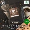 コーヒー豆 送料無料 珈琲豆 おてがるパックmini 有機JAS認証生豆100%使用 東ティモール レテフォホ 200g 約20杯分 フェアトレード