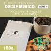 コーヒー豆 珈琲豆 有機JAS認証生豆100%使用 メキシコ デカフェ 100g 約10杯分 コーヒー 豆 焙煎後すぐ発送 中深煎り