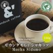コーヒー豆 珈琲豆 有機JAS認証生豆100%使用 モカ シダモ G1 シャキッソ 100g 約10杯分 コーヒー 豆 焙煎後すぐ発送 中深煎り