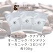 コーヒー豆 送料無料 珈琲豆 有機JAS認証生豆100%使用珈琲豆選べるセット 3種で300g 焙煎後すぐ発送 コーヒー 豆 福袋