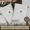 ポイント消化 お試し コーヒー豆 送料無料 珈琲豆 アンダッシュコーヒー おためし セット コーヒー 豆 5種で250g