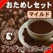 ポイント消化 お試し コーヒー豆 送料無料 珈琲豆 アンダッシュコーヒー おためし セット マイルド コーヒー 豆 4種で200g