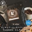コーヒー豆 スイート キリマンジャロ 100g (約10杯分) コーヒー 豆 焙煎後すぐ発送【やや深煎り】