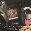 コーヒー豆 & ホンジュラス 100g (約10杯分) コーヒー 豆 焙煎後すぐ発送【中煎り】