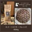 【すぐ届く ネコポス おてがるパックBIG 800g 】 コーヒー豆 スイートビターブレンド 800g (約80杯分) コーヒー 豆 焙煎後すぐ発送【深煎り】