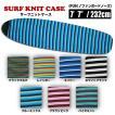 サーフボードケース ニットケース サーフニット ファン Surf KNIT CASE/FUN nose 7'7'' 232cm
