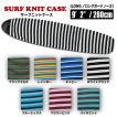 サーフボードケース ニットケース サーフニット ロング Surf KNIT CASE/LONG nose 9'2'' 280cm