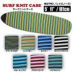 サーフボードケース ニットケース サーフニット レトロ Surf KNIT CASE/RETRO nose 5'11'' 181cm
