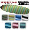サーフボードケース ニットケース サーフニット レトロ Surf KNIT CASE/RETRO nose 6'9'' 206cm