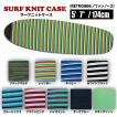 サーフボードケース ニットケース サーフニット レトロミニ Surf KNIT CASE/RETRO MINI nose 5'7'' 174cm