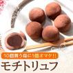 母の日ギフト 2019 チョコ 餅トリュフ3個入 お菓子 チョコレート 餅 和菓子 スイーツ ギフト プチギフト