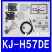 ジャストフィット KJ-H57DE 取付キット【N BOX(カスタム含む)H23年12月〜H27年1月JF1/2 フロントルーフサイドアンテナ車用】