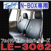 Tomboy シートカバー N BOX/N BOXカスタム(JF系) フェイクレザーシリーズ ブラック LE-3062 錦産業