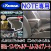伊藤製作所 IT Roman HR12系 ノート専用 NOA-1  コンソールボックス スペシャルアームレスト オブ ノート カラー:ブラック