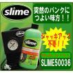 【送料540円】【在庫有】スマートリペア SLIME スライム 緊急パンク修理キット 50036(補修剤と空気圧計付コンプレッサーのセット)