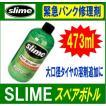 【在庫有】スマートリペア SLIME スライム 緊急パンク修理キット用 スペアボトル タイヤシーラント 473ML 500361