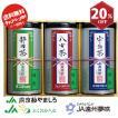 お茶ギフト JA直詰ギフト 宇治・八女・静岡茶セット