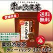 栗の渋皮茶 3g×30p 健康茶 ティーバッグ ノンカフェイン