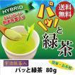 お茶  宇治抹茶入 パッと緑茶 80g 粉末 インスタント緑茶