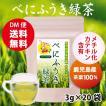 べにふうき緑茶 3g×20p