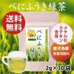べにふうき緑茶 2g×30p 送料無料 ティーバッグ