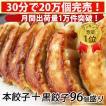 餃子 ぎょうざ 黒餃子と本餃子合計120個!約2kg!約...