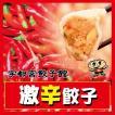 激辛餃子(64個入り)