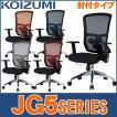 2017年度 コイズミ オフィスチェア JG5 JG-52381BK JG-52382RE JG-52383SV JG-52384BL JG-52385OR 肘付き オフィスチェア パソコンチェア 書斎