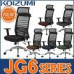 2017年度 コイズミ オフィスチェア JG6 JG-61381BK JG-61382RE JG-61383SV JG-61384BL JG-61385OR JG-61386GR 肘付き オフィスチェア パソコンチェア 書斎