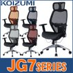 2017年度 コイズミ オフィスチェア JG7 JG-78381BK JG-78382RE JG-78383SV JG-78384BL JG-78385OR 肘付き オフィスチェア パソコンチェア 書斎