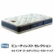 シモンズ マットレス 6.5インチゴールデンバリューピロートップ クイーンサイズ Qサイズ シモンズベッド AB1701A